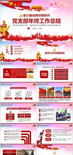 2019红色大气喜迎党的十九大两会报告党政宣传述职报告PPT模板