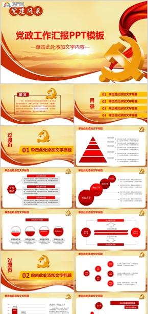 2019党建党政工作计划工作汇报计划总结节日庆典中国风PPT模板