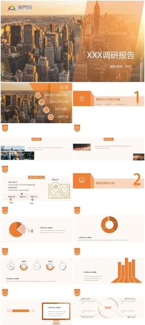 2019橙色简洁调研汇报PPT模板