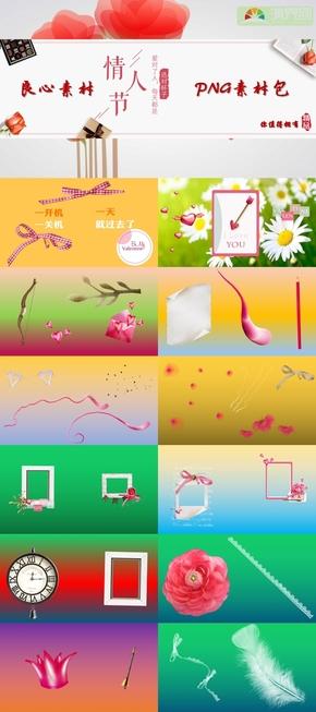 粉色520情人节png素材包