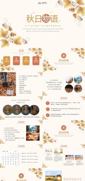【模板】2021地产项目【国庆节+重阳节+农耕艺术节+地方特色活动】策划方案【秋季活动】