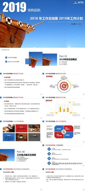蓝色简约文旅项目年终总结与计划