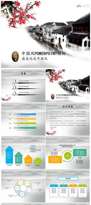 中國風POWERPOINT模板