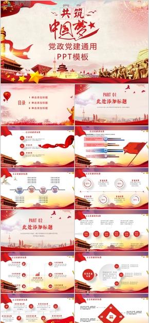 中國夢最新黨政PPT模板