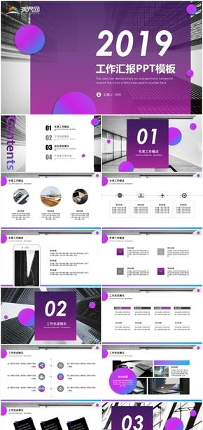 灰紫色大氣商務工作匯報PPT模板