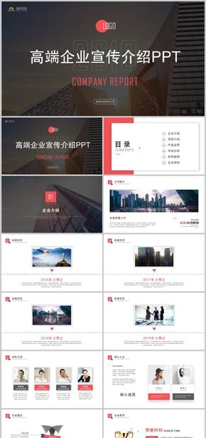 大氣簡約商務風扁平化公司宣傳企業介紹商業融資計劃