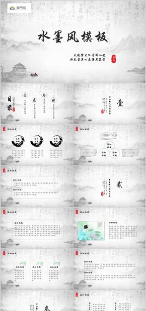 中国风水墨风通用PPT模板
