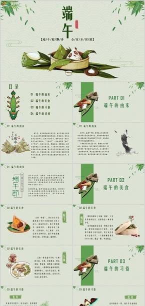 绿色简约端午传统节日介绍PPT模板