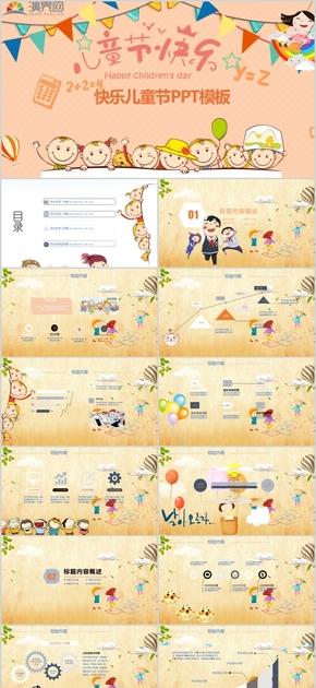 卡通風6.1兒童節PPT模板