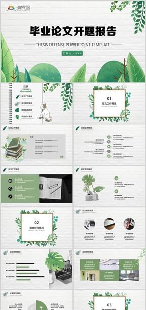 小清新綠色畢業答辯通用PPT模板