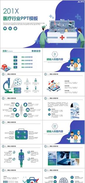 蓝绿渐变简约风医疗行业通用PPT模板