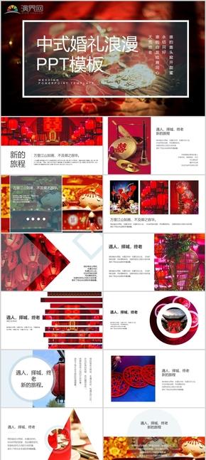 中式婚禮浪漫PPT模板