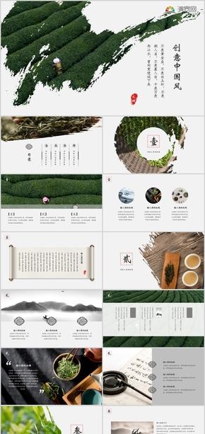墨跡中國風茶文化通用PPT模板