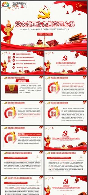中国共产党支部工作条例学习心得PPT模板