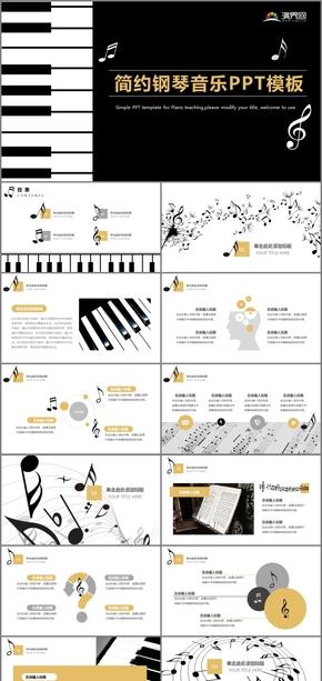 簡約黑金鋼琴音樂PPT通用模板