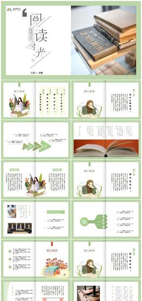 清新淡雅风国际读书日读书分享会PPT模板