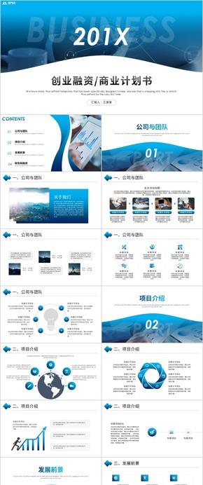 创意蓝色渐变商业计划书ppt模板