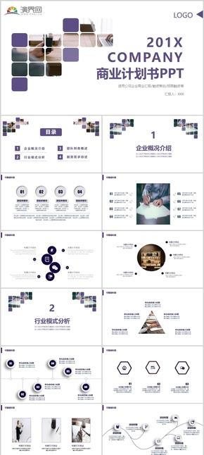 紫色時尚商務工作匯報PPT模板