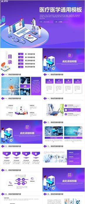 紫色2.5D漸變簡約風醫療行業通用PPT模板