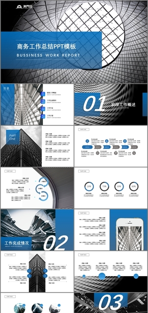 藍灰色大氣商務工作總結通用PPT模板