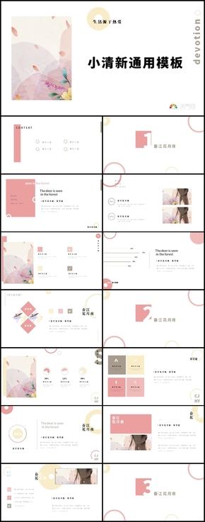 粉色小清新简约通用PPT模板