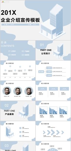 蓝色清新简约流体企业介绍宣传PPT模板
