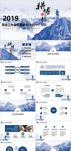 藍色商務簡約工作總結暨新年計劃PPT