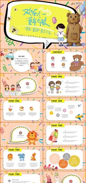 ?#22836;?#21345;通六一儿童节活动策划PPT模板