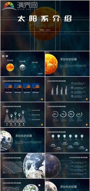 3D星球企业介绍工作汇报PPT模板