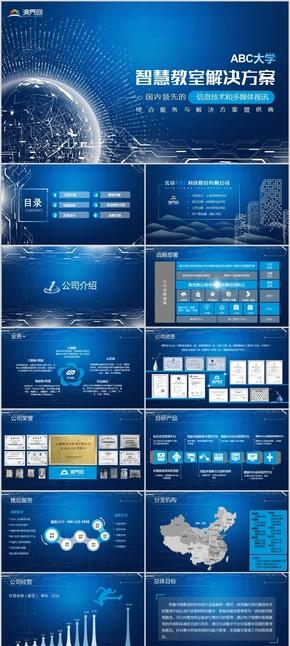 蓝色科技感企业介绍PPT模板PNG素材