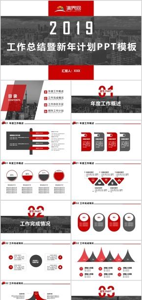 紅色扁平大氣商務工作總結暨新年計劃PPT模板