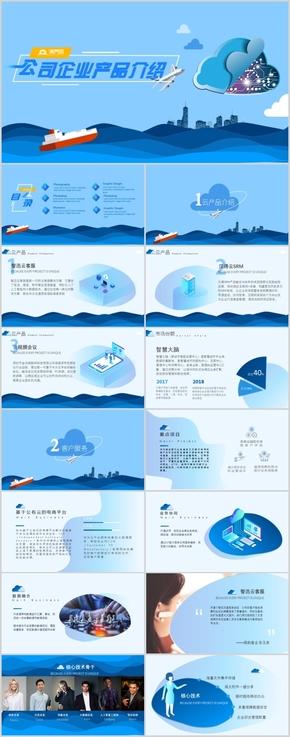 蓝色科技2.5D简约风企业产品推广介绍PPT模板