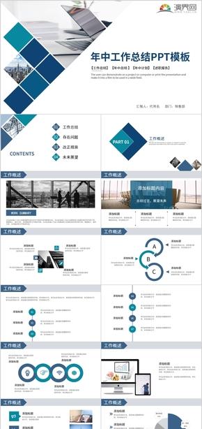 蓝色商务风年中工作总结PPT模板