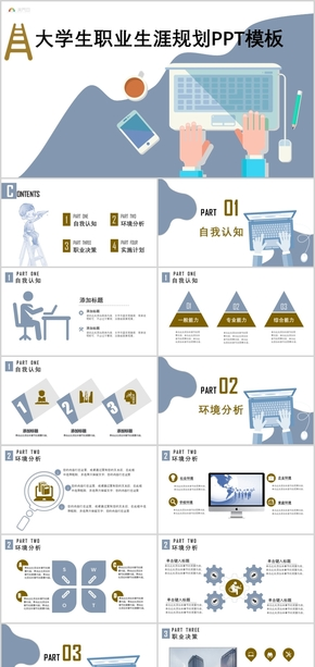 藍色清新簡約大學生職業生涯規劃PPT模板