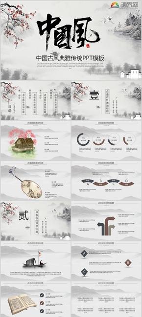 時尚中國古風典雅傳統PPT模板