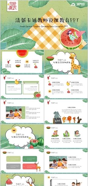 小清新夏季卡通教師說課教育PPT