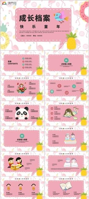 粉色系兒童成長檔案卡通PPT模板
