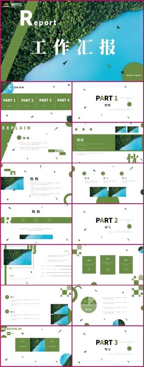 绿色小清新经典时尚简约工作汇报PPT模板