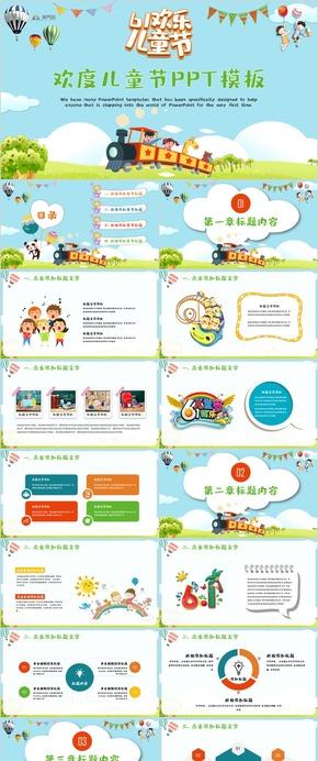 可爱卡通快乐六一儿童节ppt模板