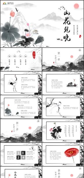中国风水墨荷花通用PPT模板