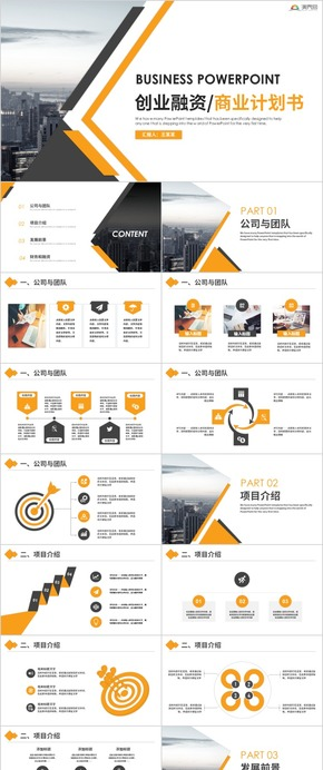 简约大气创业融资商业计划书PPT模板