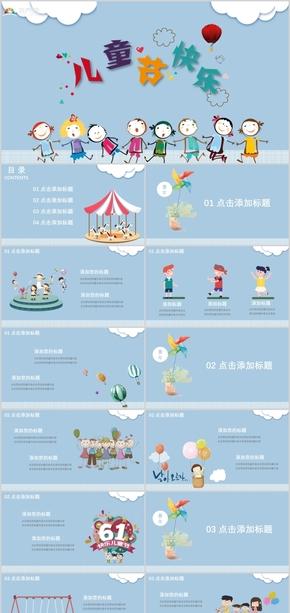 蓝色卡通清新六一儿童节活动策划PPT模板