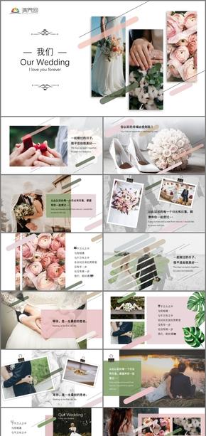 小清新粉色系婚礼相册PPT模板