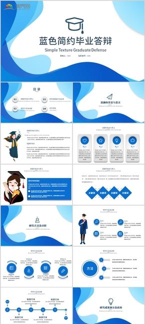 藍色簡約畢業答辯PPT模板
