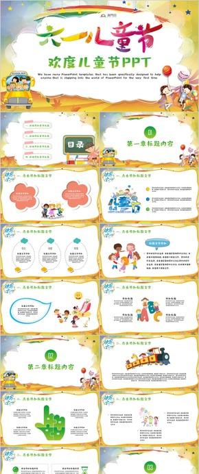 卡通清新六一兒童節主題班會PPT模板