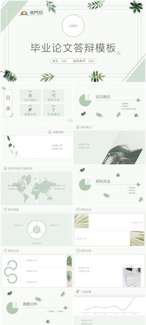 綠色簡約畢業答辯模板源文件