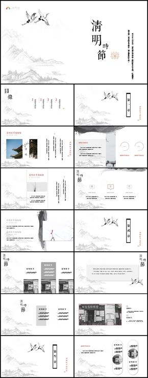 水墨清明复古简约中国风清明节通用PPT模