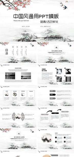 水墨中国风PPT宣传通用模板