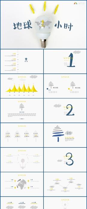黃藍手繪童趣學校教育環保地球一小時ppt模板