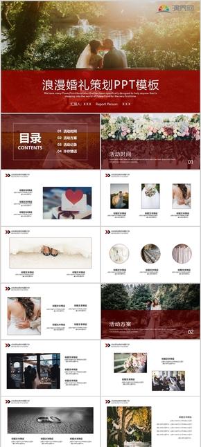 浪漫婚禮策劃PPT模板